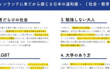 「フィンランドに留学して感じる日本への違和感」という投稿に反響多数!