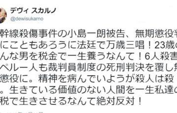 新幹線殺傷事件の小島一朗被告に対するデヴィ夫人の発言が反響を呼ぶ!