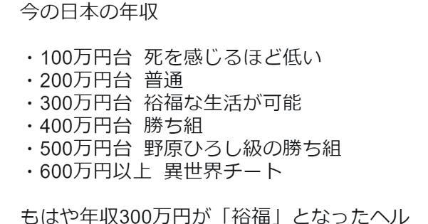 もはや年収300万円が「裕福」となった日本、それほど低賃金労働が増えた現実・・・