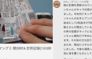 【動画有】アンパンマングミ開封RTA(リアルタイムアタック)の世界新記録保持者がガチ勢すぎるwww