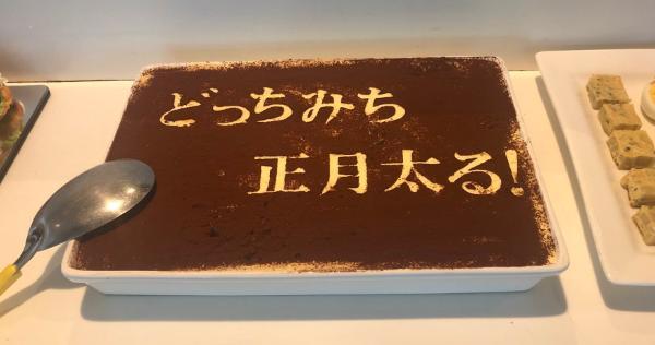 ケーキバイキングでのティラミスのパワーワード「どっちみち太る」