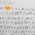 【お笑いも捨てたもんじゃない】クリスマスに陣内智則さんに届いた手紙が心温まるものだったと話題に!