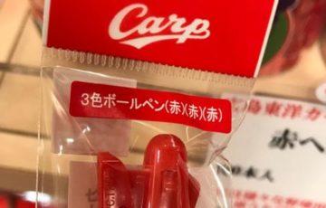 広島カープの赤赤赤ボールペンがわりと狂気じみてると話題にwww