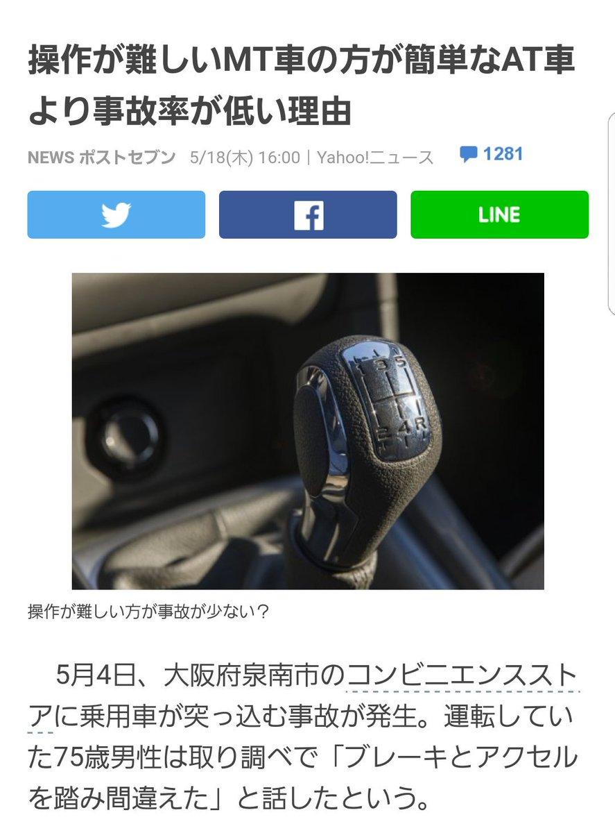 AT車(オートマ)車よりMT車(マニュアル車)のほうが交通事故が少ないことはもっと知られるべき