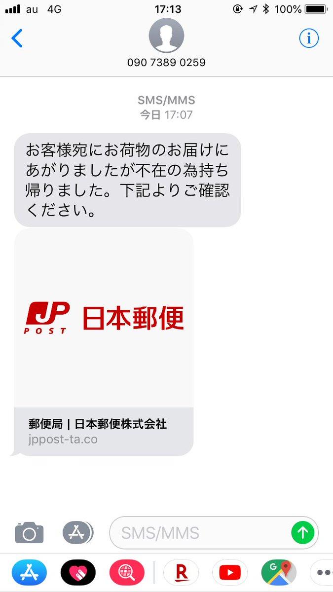 【拡散希望】郵便局からショートメール(SMS)で「不在のお知らせ」が来て、番号認証を求められても絶対入れないで!詐欺でセキュリティパスワード抜かれます!
