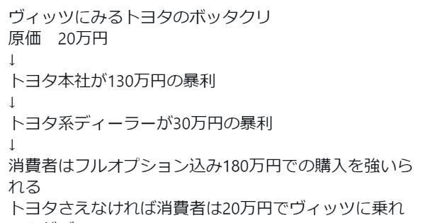 「トヨタのヴィッツは 原価20万円ものを180万円で売ってるからボッタクリだ!」→「原価で欲しけりゃ自分で作れ」