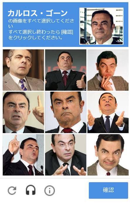 【Google画像認証】カルロス・ゴーンの画像をすべて選択してください