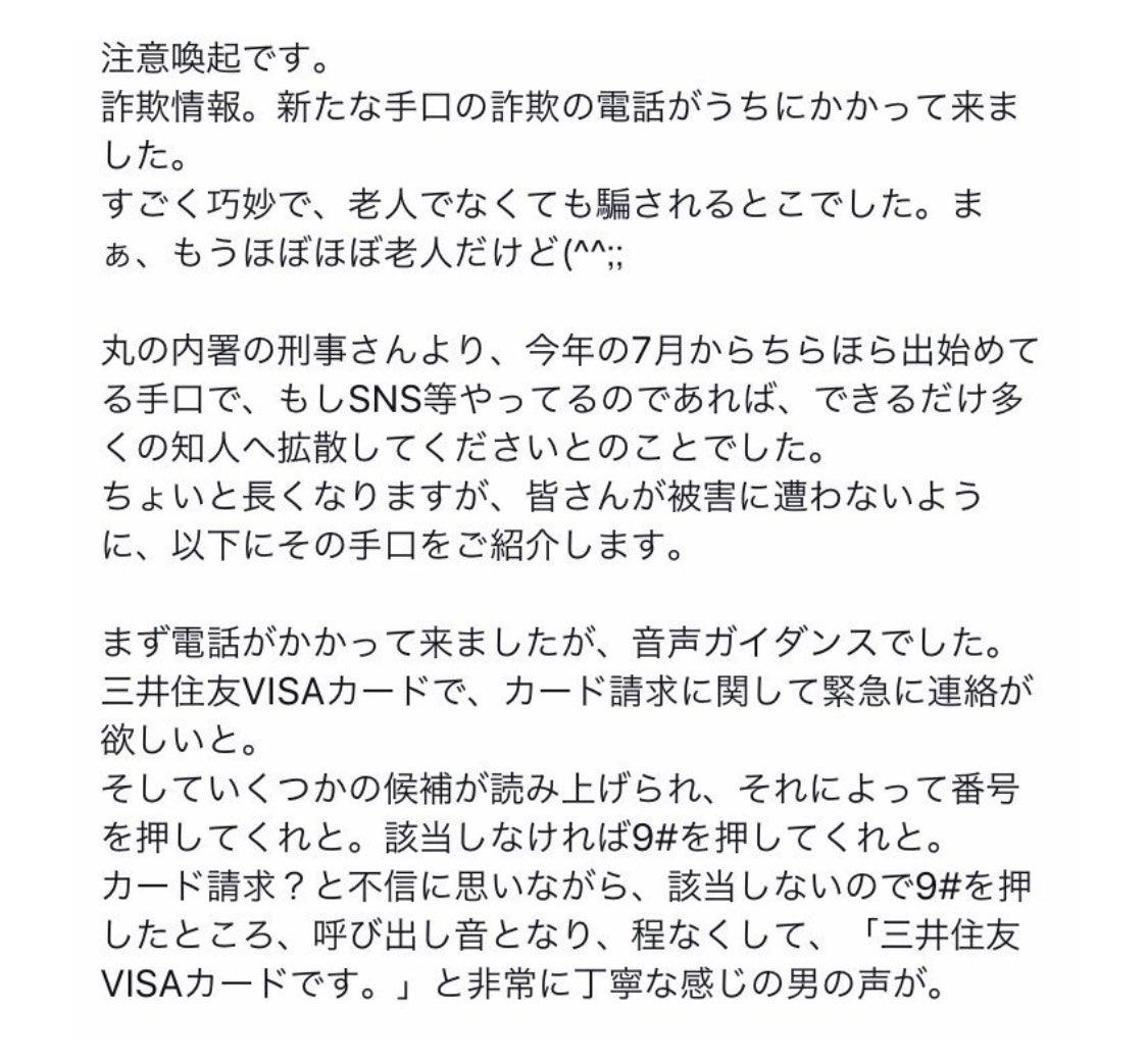 三井住友VISAカードを名乗って、電話で名前や生年月日や住所を聞き出しお金を騙し取るに「アポ電詐欺」に注意してください!