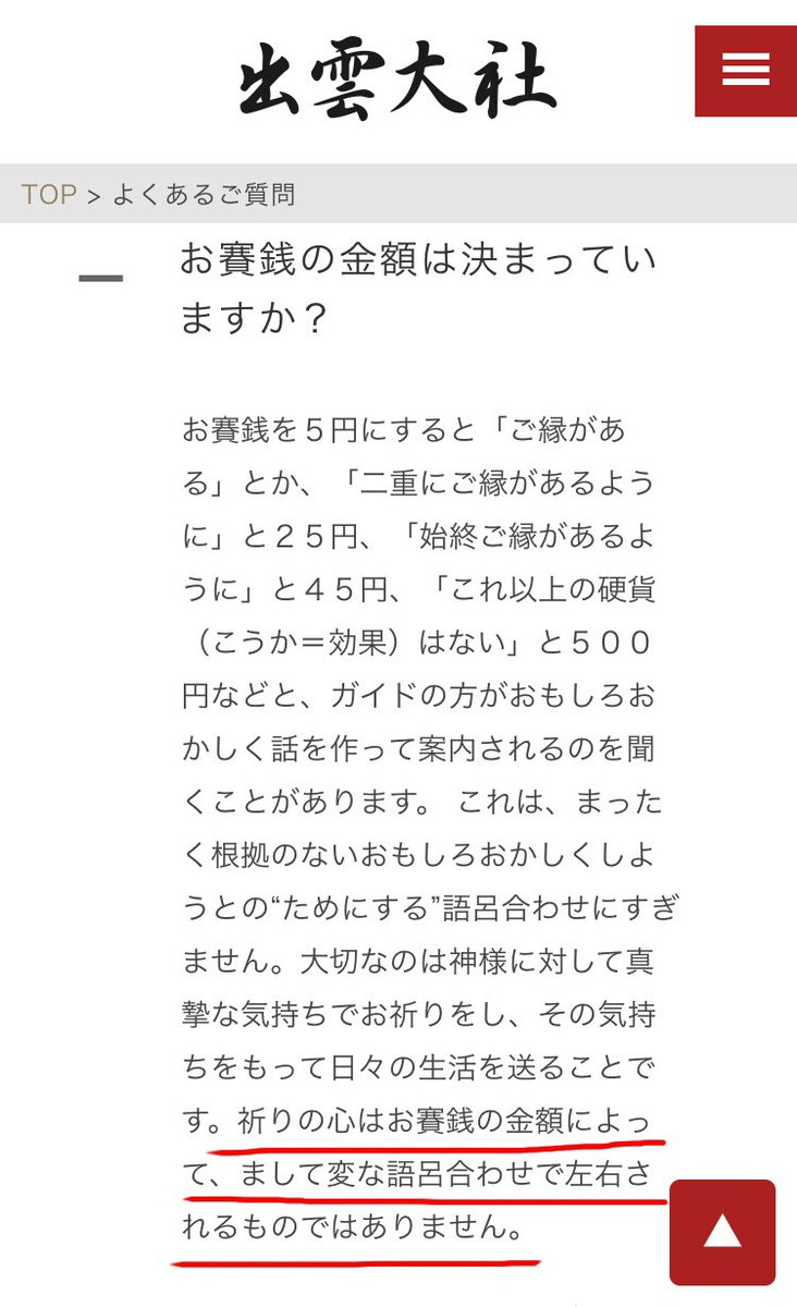 お賽銭を5円にするなどの語呂合わせは意味ない?出雲大社の公式回答が秀逸!
