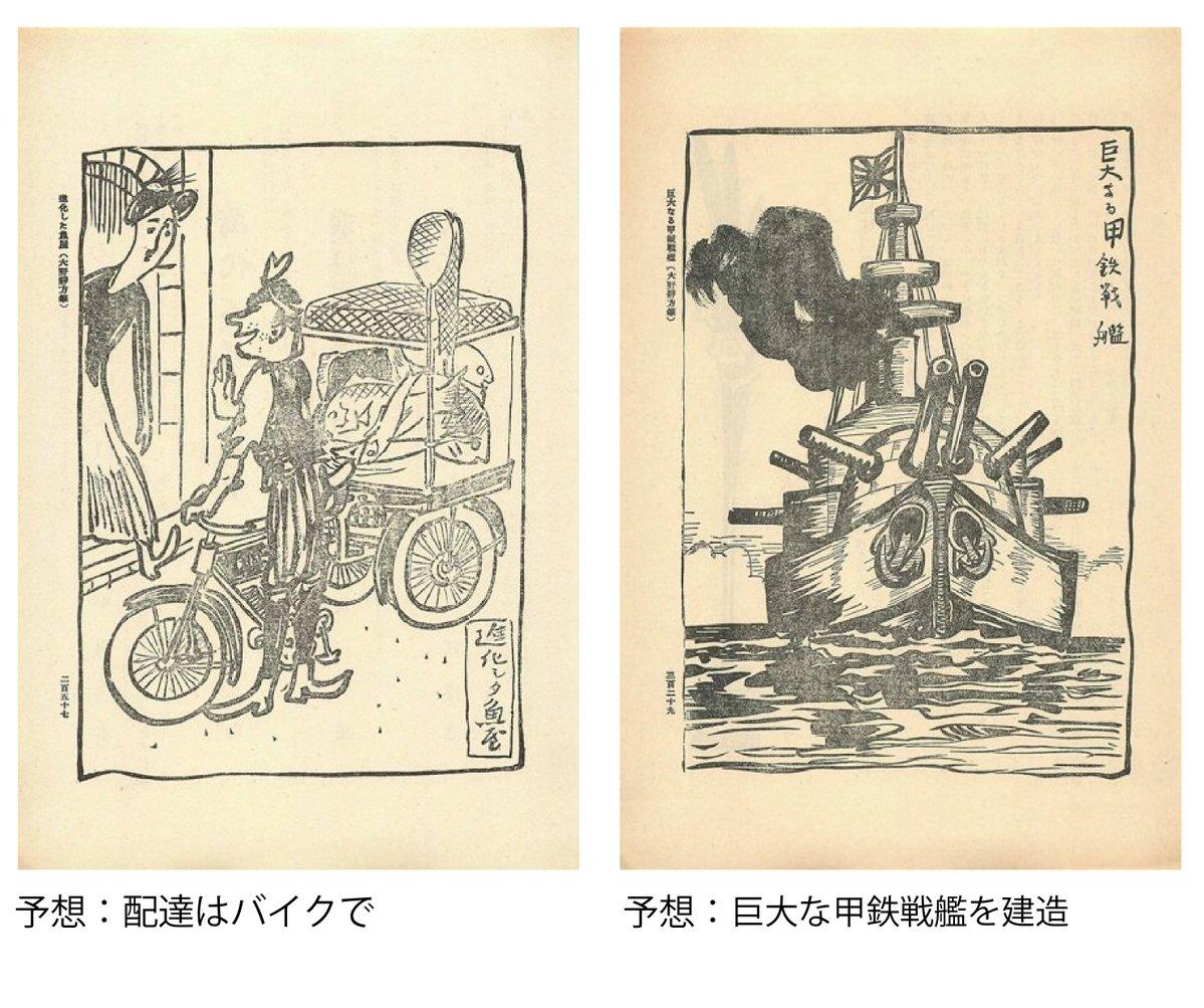 100年前の大正時代に日本の知識人が予想した2020年の日本が結構実現できてると話題に!