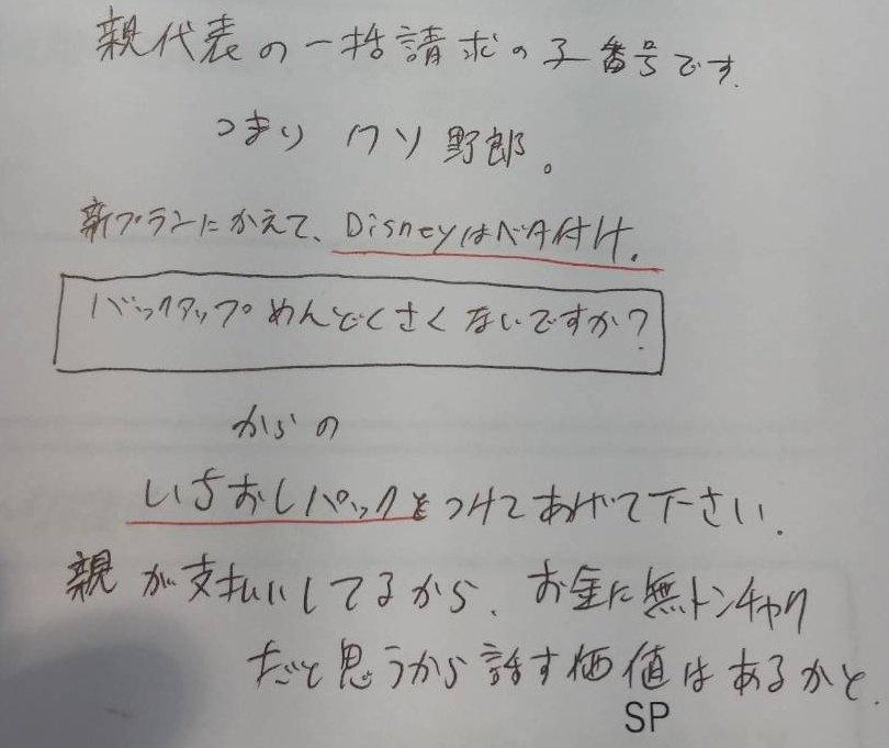「親が支払ってるクソ野郎」ドコモショップ店長からのメモ書きが流失!