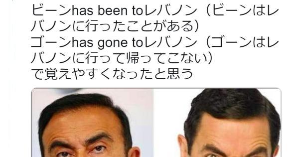 ゴーン氏逃亡で中学生英語の「been」と「gone」の違いが覚えやすくなったらしいwww