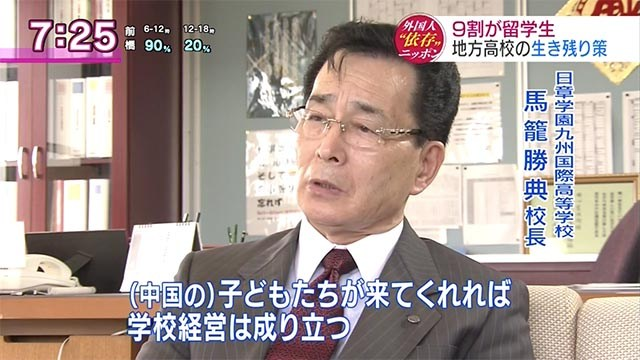 9割が中国人の宮崎県の高校。入学式では中国国歌斉唱→「日本人の税金が使われてるんだ」