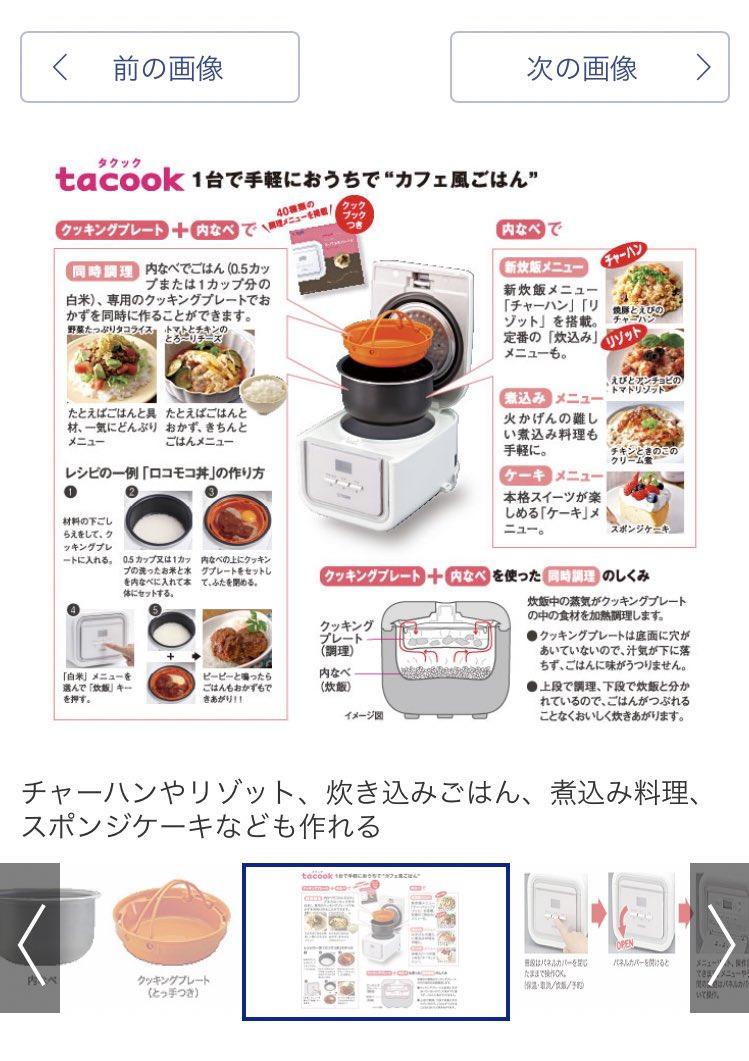 1台でご飯とおかずが同時にできる自動調理鍋「ツインシェフ」が便利すぎると話題に!