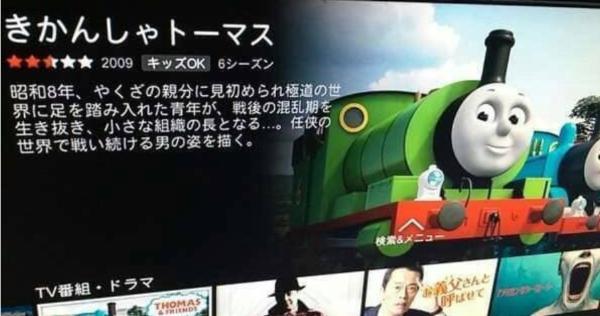 【悲報】機関車トーマス任侠ものだったwww