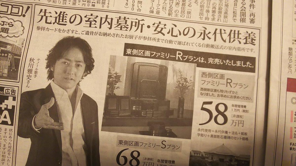 「そこ(墓)に私はいません」の秋川雅史さんお墓のイメージキャラになってしまうwww