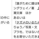 福井県立図書館の『覚え違いタイトル集』が面白すぎると話題に!
