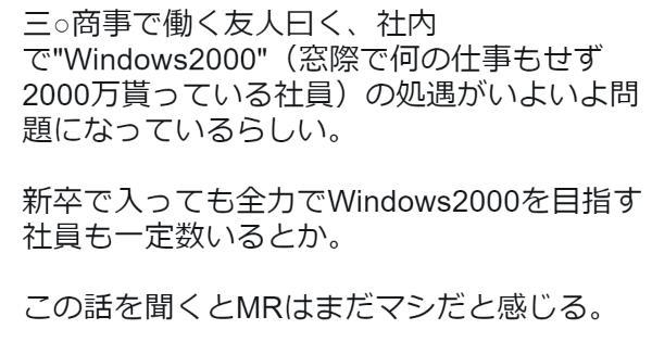 総合商社で年収2000万をもらう窓際族「Windows2000」が問題化!