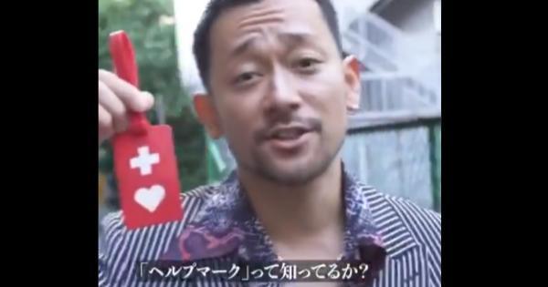 悪役俳優ユニット「純悪」のTiktok動画「おい!ヘルプマークって知ってるか?」が素敵だと話題に!