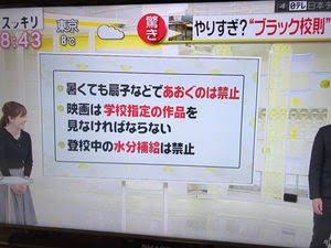 静岡県浜松市の市立中学校の校則がブラックすぎる「下着は白」「マフラー禁止」」