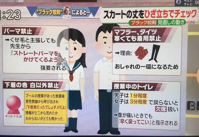 静岡県浜松市の市立中学校の校則がブラックすぎる「下着は白」「マフラー禁止」