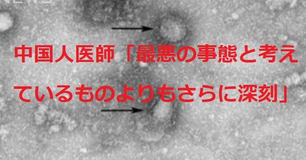 武漢市の医師が新型コロナウイルス肺炎に言及「実際の感染規模は、2003年のSARSをすでに超えている」