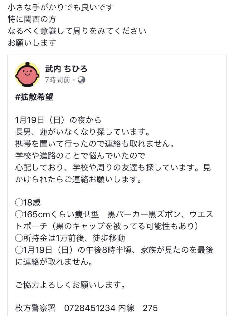 大阪で武内蓮さんが行方不明に。関西方面の方で情報提供をお願いします。