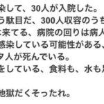 新型コロナウイルス肺炎患者を収容する武漢の病院で職員が書いたものと思われる日記がバイオハザードっぽいと話題に。