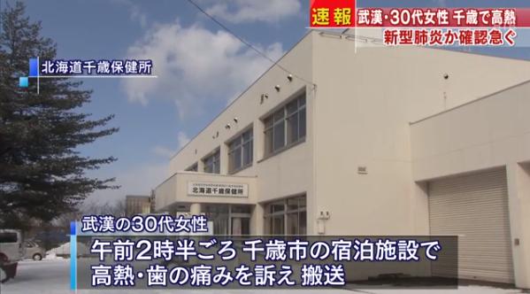 武漢から北海道の千歳に高熱の中国人女性が既に上陸