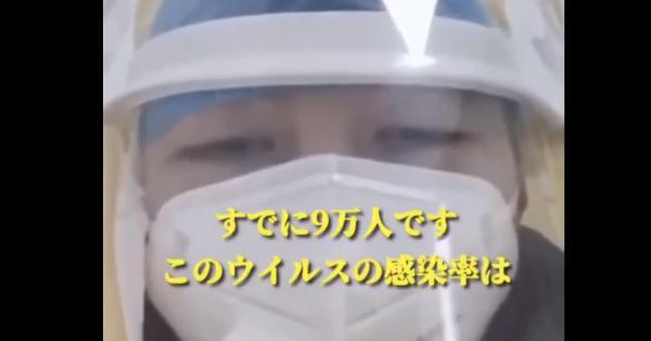 【動画】武漢の医師が感染率や危険性に言及「新型コロナウイルス肺炎の感染者は既に9万人」