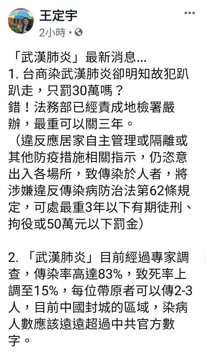 中国と香港の最新発表で新型コロナウイルス肺炎の致死率は15%(SARSは10%) 感染率83%に!史上最悪のウイルスの声も!