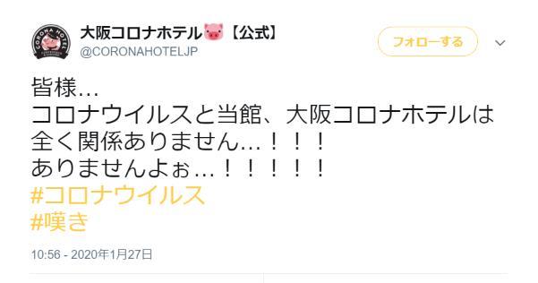 大阪コロナホテルが風評被害で「コロナウイルスが憎い」と公式Twitterアカウントが表明www