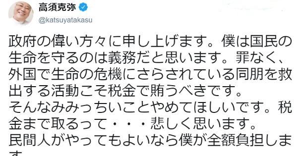 政府が、武漢から帰国する日本人に対して8万円の請求をしたことに賛否両論