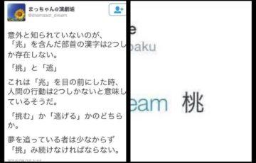 「兆」を含んだ部首の漢字は「挑」と「逃」しかないというポエムに対して→Twitter民「桃」