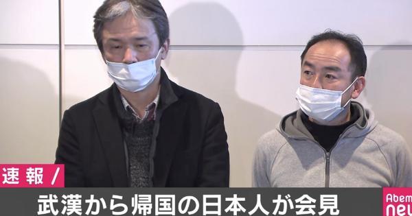 スコミ、武漢から帰国した日本人の記者会見をしてしまう・・・チャーター機では咳や高熱を訴える客も・・・