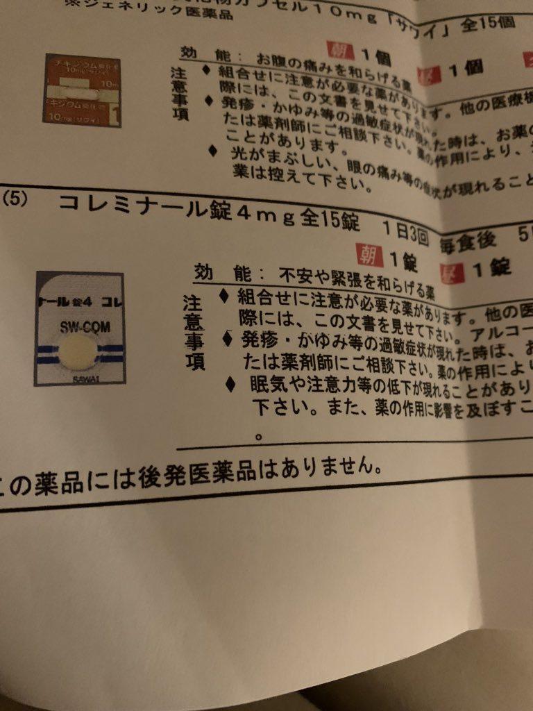 中国帰りでコロナウイルス疑いの患者が病院での対応に苦言「政府の感染拡大を防ぐ水際対策とはなんだったのか」