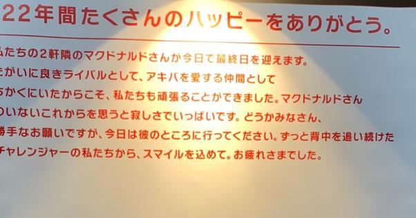 秋葉原のマクドナルド昭和通り店の閉店に際し、2軒隣のバーガーキングからのコメントを縦読みすると衝撃的なメッセージがwww
