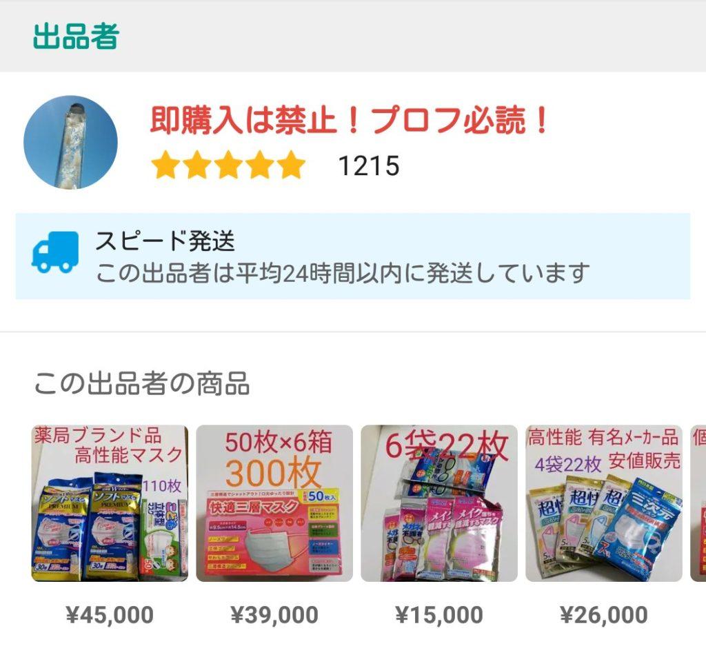 【拡散希望】コロナウイルスの流行でマスクを転売してる人がいますが、すぐに大量生産が可能な商品なので絶対に買わないようにしましょう!