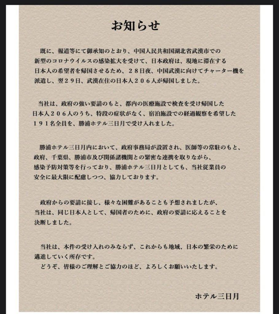 勝浦ホテル三日月が武漢市からの一時帰国者の受け入れを表明