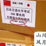 武漢への日本からの支援物資に貼られた8文字が「山川異域 風月同天」で長屋王が唐に送った文字として中国でも話題に!