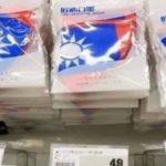 台湾人、中国人によるマスク買い占め防止策として台湾国旗を印刷する