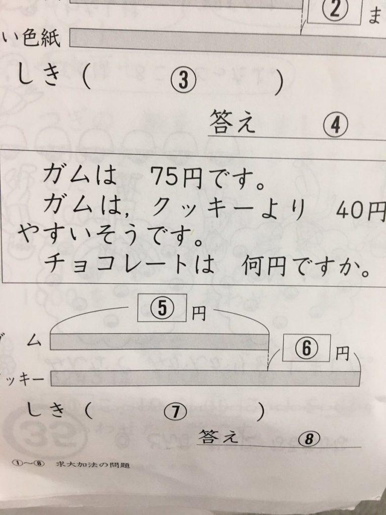 【あなたは解けた?】小学2年生が宿題として出された算数ドリルが難問すぎると多くの人が困惑
