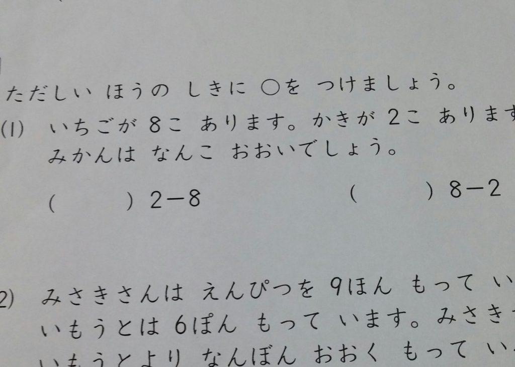 【あなたは解けた?】小学2年生が宿題として出された算数ドリルが難問すぎると多くの人が困惑-