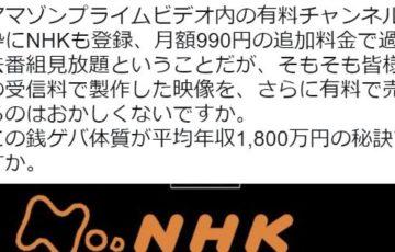 NHKオンデマンドがアマゾンプライムビデオ内の有料チャンネル枠で視聴可能になるも視聴料の二重取りの批判も!