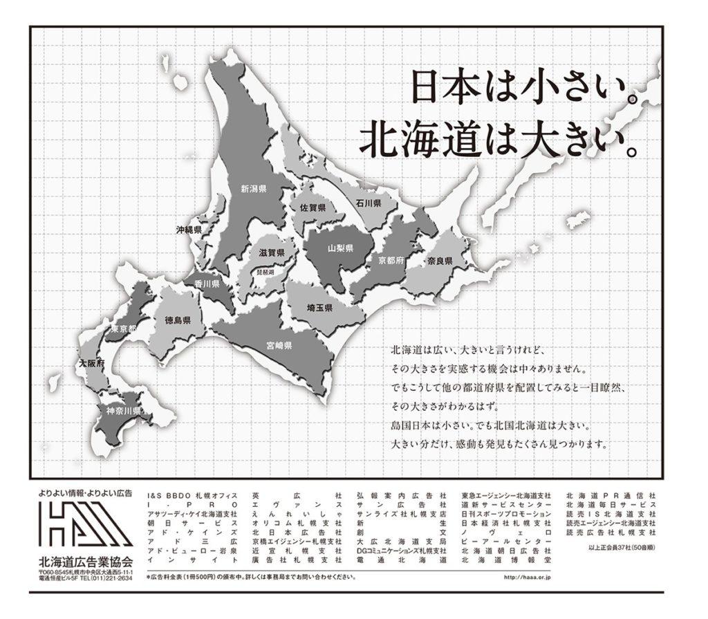 北海道の大きさがよくわかる比較地図が話題に!