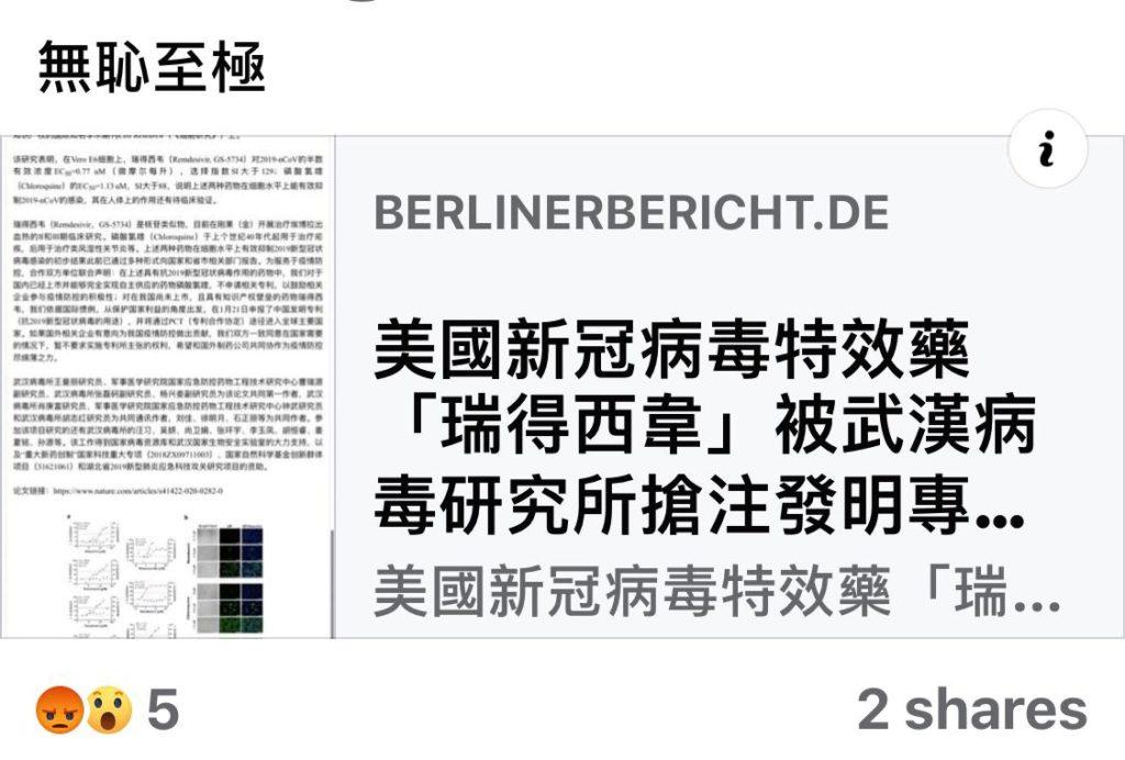 アメリカの製薬会社が開発したコロナウイルスに効果のある薬の化学式を中国に善意で公開したら特許登録し批判殺到!