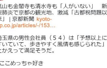 コロナウイルスの流行で京都の観光客激減→50代男性会社員「予想以上にすいていて、歩きやすく風情も感じられた」