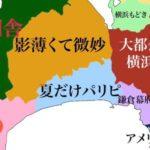 横浜市民から見た神奈川県の地図が話題に!横浜以外はだいたいド田舎?魔境?