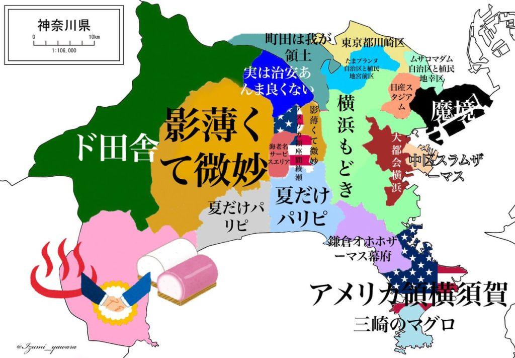 横浜市民から見た神奈川県が話題沸騰!だいたいあってた?