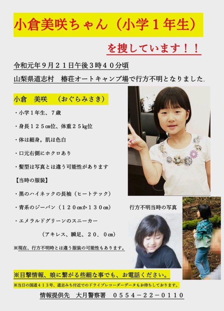 【拡散希望】「小倉美咲ちゃんを捜しています。」全国の皆様から美咲の目撃情報を求めています
